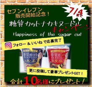 セブンイレブン販売開始記念! 【糖質カットナカキヌードル】キャンペーン