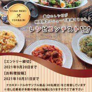 第一回『ナカキヌードル レシピコンテスト開催』